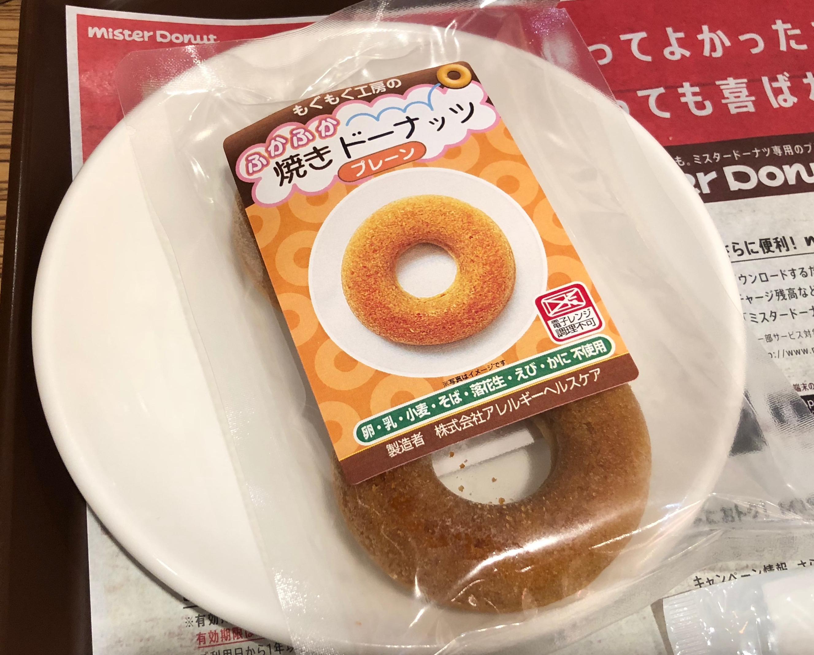 ミスドのアレルゲンフリー『ふかふか焼きドーナッツ』を食べた!小さい!美味しい!