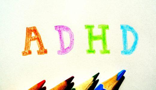 ADHD薬ストラテラを3年飲んで実際に感じる副作用いろいろ!