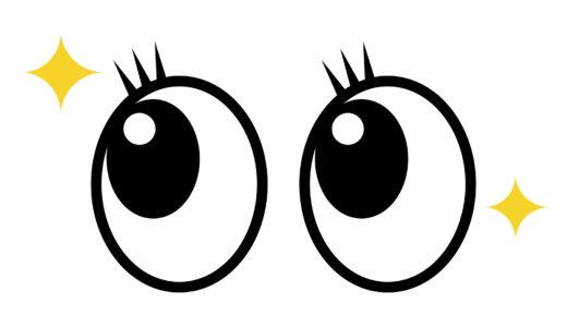 慢性頭痛・肩こり・眼精疲労の原因は眼瞼下垂かも。眼瞼下垂と治療法の話。