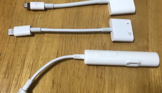iPhone7,8,Xで充電しながらイヤホンマイクを同時使用するにはこれ!実際に3つ使ったから比べる