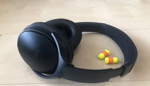 聴覚過敏の最近の最強装備(ノイズキャンセリングヘッドホンと耳栓)について