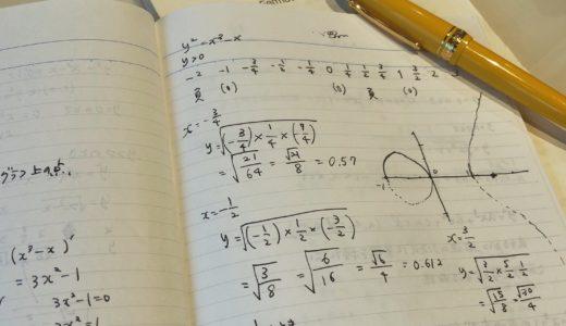 数学やるのに、セーラーのプロフェッショナルギアスリムのMとセーラー黒インクが最高