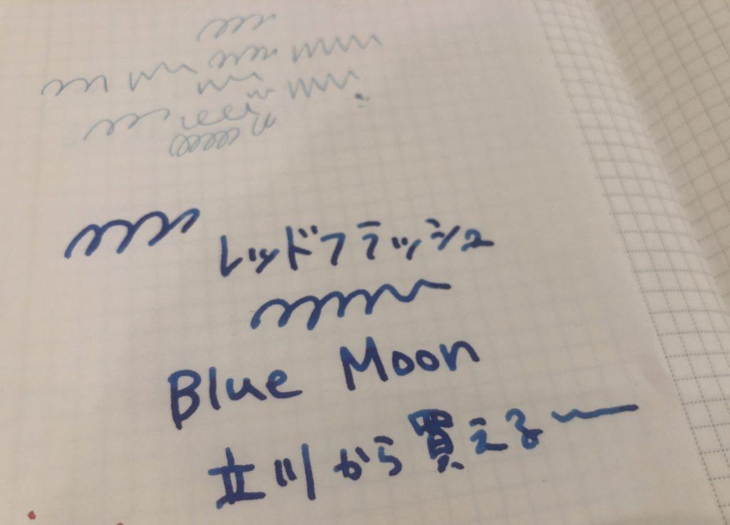 2019年6月発売のインクBlue Moonの試筆。レッドフラッシュが激しい