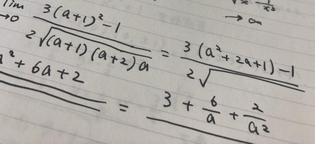 プロフェッショナルギアスリムで書いた数式。濃淡が見える。