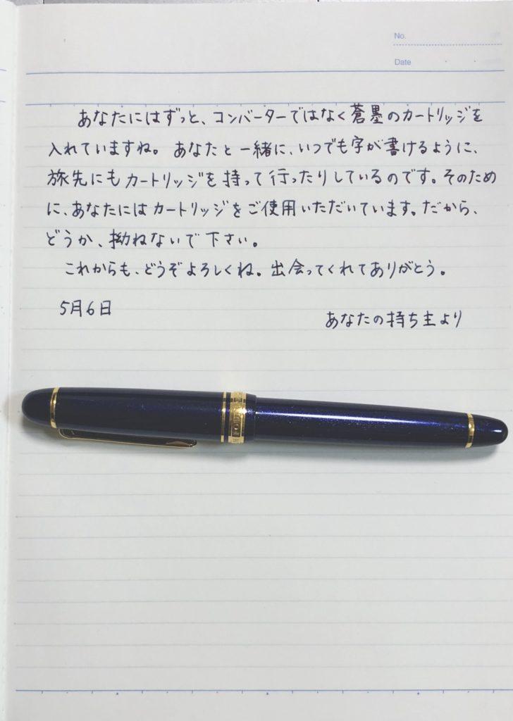 セーラー製万年筆プロムナードにあてた手紙。内容は本文にも記載