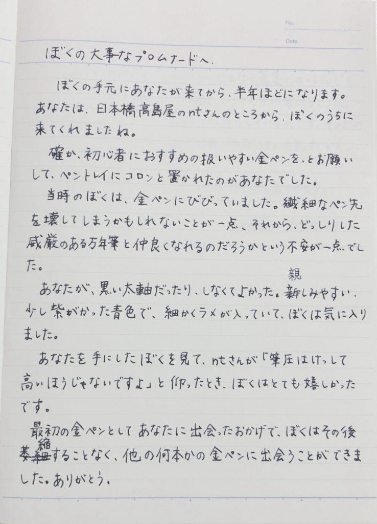 プロムナード(セーラー製万年筆)へあてた手紙。内容は本文にも記載