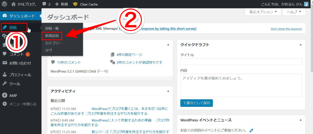 WordPressのダッシュボードの左上の投稿欄に1、新規追加に2と番号が振ってある画像