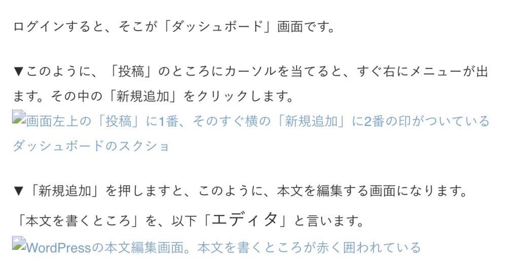 ブログの記事のスクリーンショット。画像が表示されるべきところに表示されていない。
