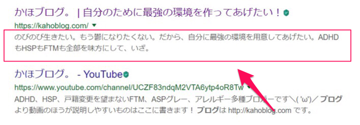 google検索結果の、URL下にディスクリプションがあるということを実際の写真で説明