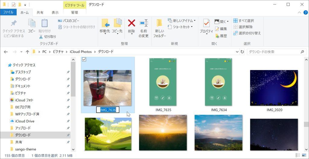 iCloudのダウンロードフォルダの中の写真の、ファイル名を変更しているようす