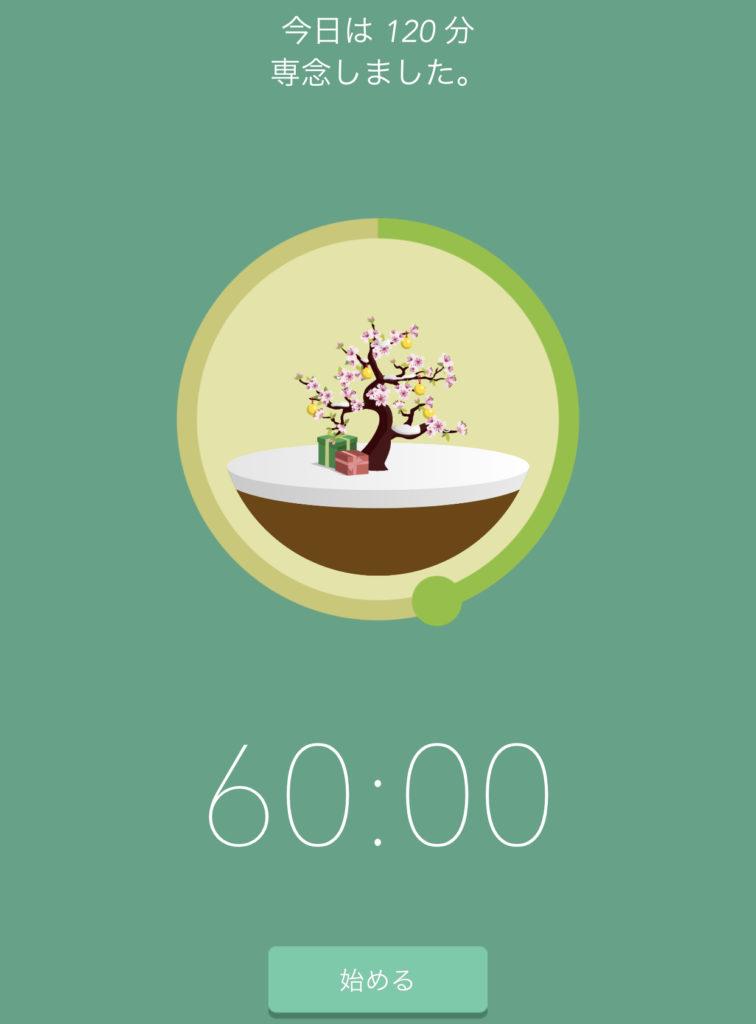 Forestというアプリのキャプチャー。画面中央の円の中に木が描かれている。下には60分のタイマーが表示されている。