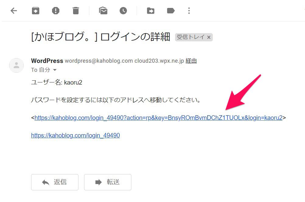 受信するはずのメール本文のスクリーンショット。長いURLに矢印でマーキングしてある。