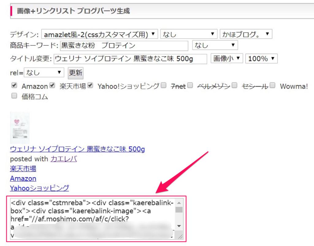 リンクを貼るためにコピーするURLのある場所を、カエレバというサービス内のスクリーンショットで説明
