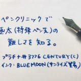 プラチナ万年筆#3776CENTURY極太で書いた筆跡。「ペンクリニックで極太(特殊ペン先)の難しさを知る。インク:BLUE MOON(サンライズ貿易)」と書いてある