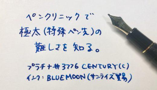 宍倉先生のペンクリニックで、極太(特殊ペン先)の難しさを知る!