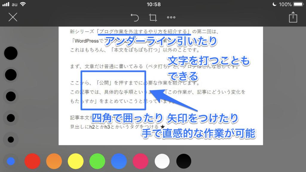 画像に矢印や囲みをつけるアプリの画面。Sketchというアプリの操作画面