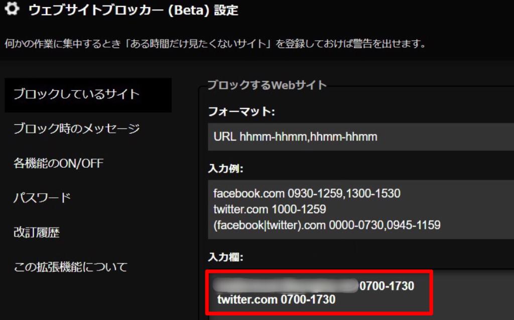 Website Blockerというツールの設定画面。下部に赤枠があり、URLが2つ書き込まれている。