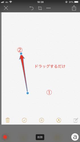 skitchで挿入した矢印を調整したあとの画像。矢印が下から上に表示されている