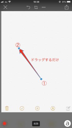 skitchで挿入した矢印を編集する方法を説明するスクリーンショット。矢印のはじまりと終わりに水色の○が表示されている