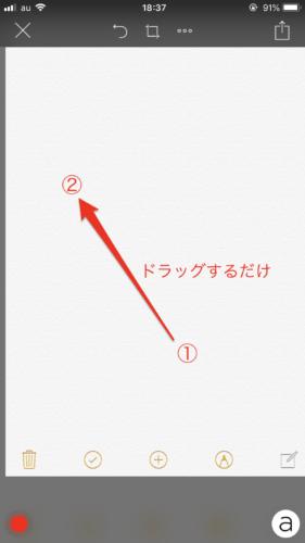 skitchの矢印の入れ方を説明する画像。1と2が表示されている。1から2にむかってなぞると矢印を挿入することができる