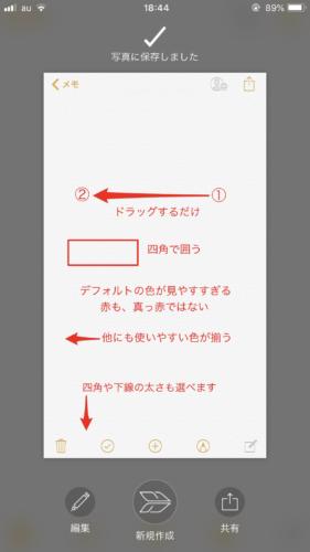 skitchの保存終了画面。下部に「新規作成」ボタンがある