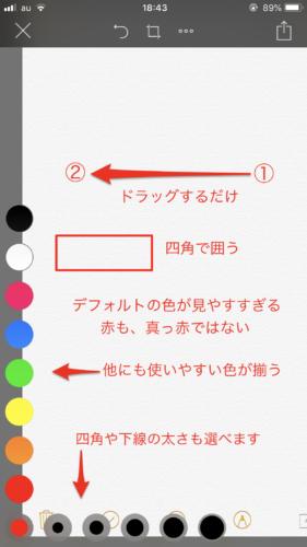 skitchで挿入できるものを表示させたもの。四角い囲いや、選べる色、字の太さを選ぶアイコンを表示してある