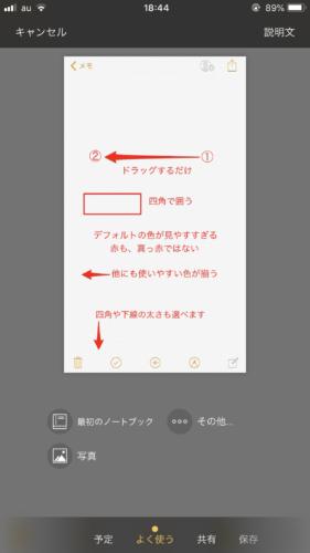 skitchで加工した画像を、保存する画面。画面下部に「写真」などと書いてある