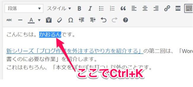 ブログにTwitterのURLを貼るために、「かおるん」を選択したところでCtrl+Kを押すことを示す