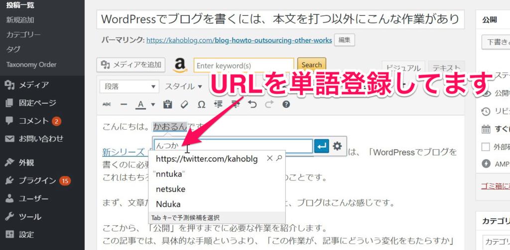 TwitterのURLを辞書登録することで、URLを簡単に表示させることができていることをスクリーンショットで見せる