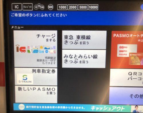 みなとみらい線券売機の購入画面。画面中央に「みなとみらい線きっぷを買う」がある