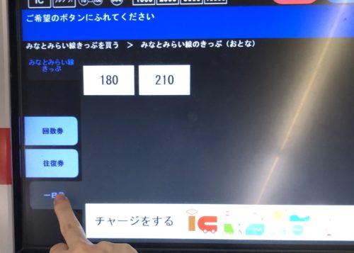 みなとみらい線のチケット販売機の画面の写真。