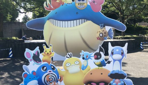 Pokémon GO Fest 2019横浜 前日準備の内容と、当日足りなかったもの!