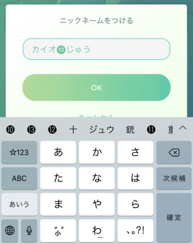 ポケモンGOのスクリーンショット。名前を変更する欄が表示されている。「カイオ13じゅう」と書かれ、10の丸囲み文字を選択しようとしている。