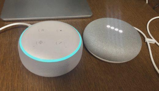 Google HomeよりロースペックのEcho dotをADHDが今更買った話