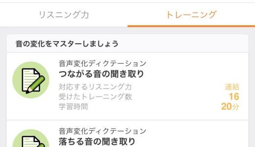 英語の勉強をしています。スタディサプリの音声変化ディクテーションが最高。