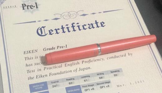 英検準1級合格に使った参考書・過去問・サービスをレビュー。一発合格に絶対必要だったもの編